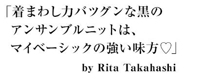 「着まわし力バツグンな黒のアンサンブルニットは、マイベーシックの強い味方♡」by Rita Takahashi
