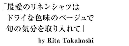 「最愛のリネンシャツはドライな色味のベージュで旬の気分を取り入れて」by Rita Takahashi