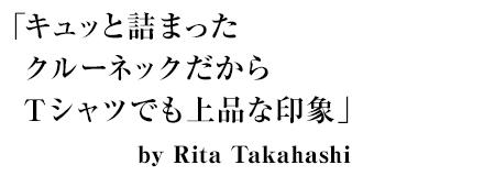 「キュッと詰まったクルーネックだからTシャツでも上品な印象」by Rita Takahashi