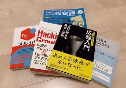 ビジネス書や広報の本を読む