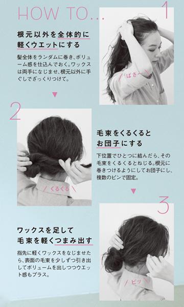 アップスタイルのちょいウエットヘア HOW TO
