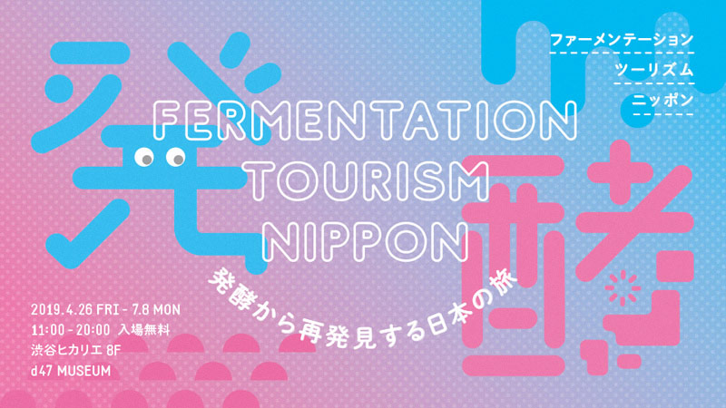 Fermentation Tourism Nippon