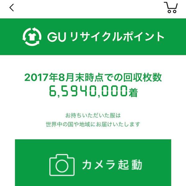 GUリサイクルポイント