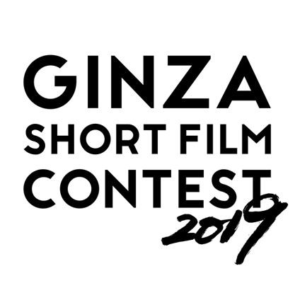 ギンザ・ショートフィルム・コンテスト2019