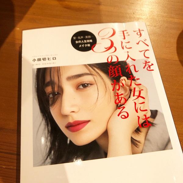 小田切ヒロさん「すべてを手に入れた女には3つの顔がある」