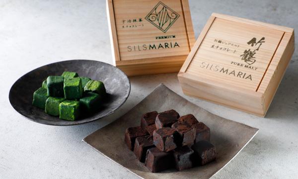 神奈川|シルスマリア 平塚本店の生チョコレート2種詰合せ