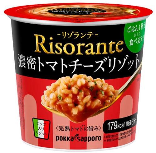 リゾランテ濃密トマトチーズリゾットカップ
