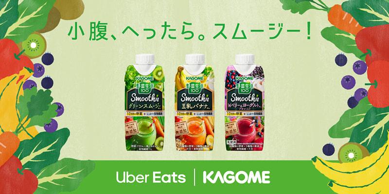 小腹、へったら。スムージー! Uber Eats × KAGOME