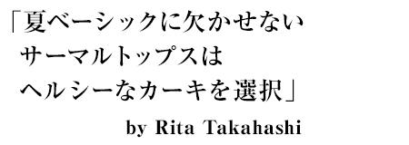 「夏ベーシックに欠かせないサーマルトップスはヘルシーなカーキを選択」by Rita Takahashi