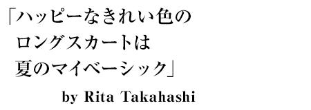 「ハッピーなきれい色のロングスカートは夏のマイベーシック」by Rita Takahashi