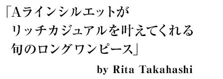 「Aラインシルエットがリッチカジュアルを叶えてくれる旬のロングワンピース」by Rita Takahashi