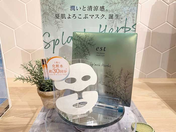 エスト【エスト ザ ローションマスク】