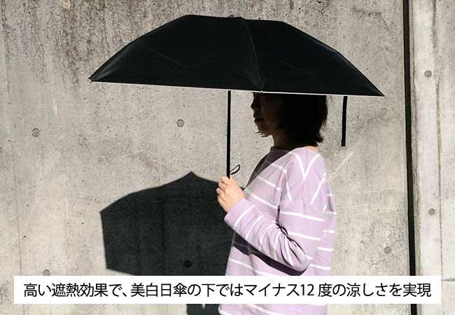 美白日傘 遮熱効果