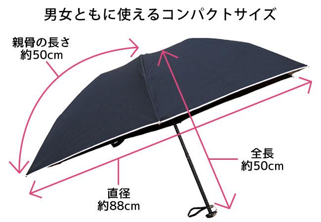 美白日傘 直径88cm