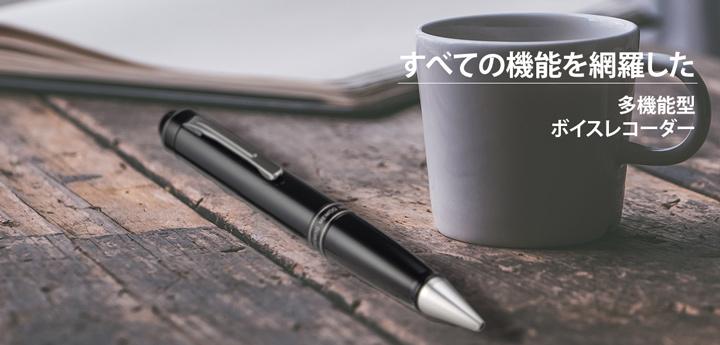 ペン型ボイスレコーダー メディク「VR-P009」