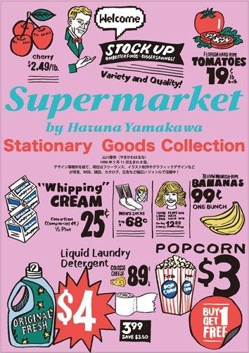 「Super Market by Haruna Yamakawa」(APJ)