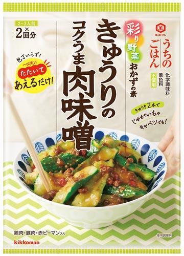 キッコーマン うちのごはん 彩り野菜おかずの素 きゅうりのコクうま肉味噌