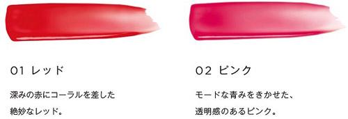 カラーラインナップ 01 レッド/02 ピンク