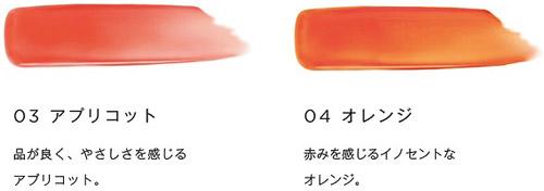 カラーラインナップ 03 アプリコット/04 オレンジ
