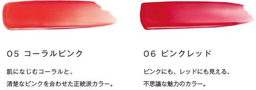 カラーラインナップ 05 コーラルピンク/06 ピンクレッド
