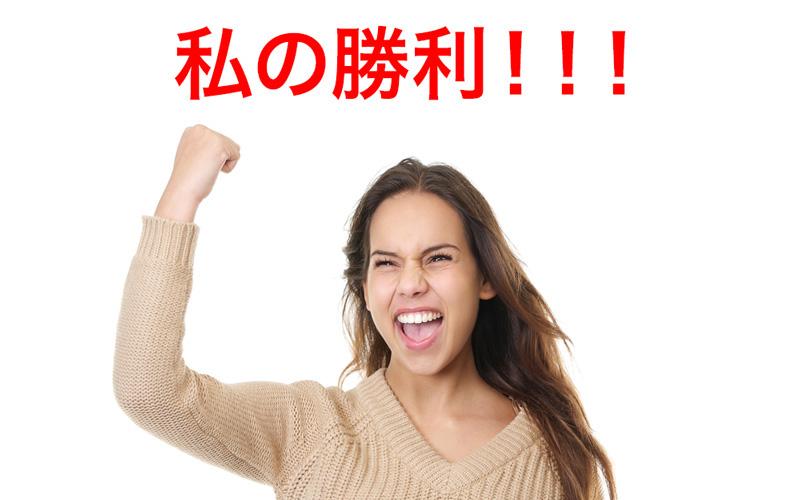 私の勝利!!!