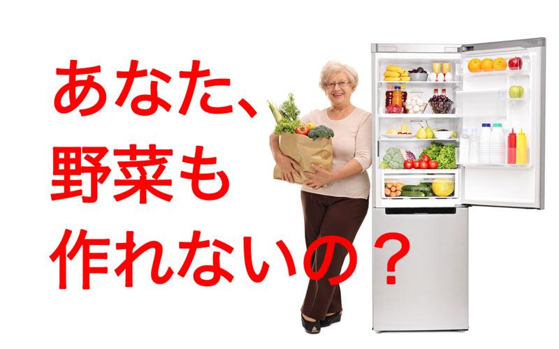 あなた、野菜も作れないの?