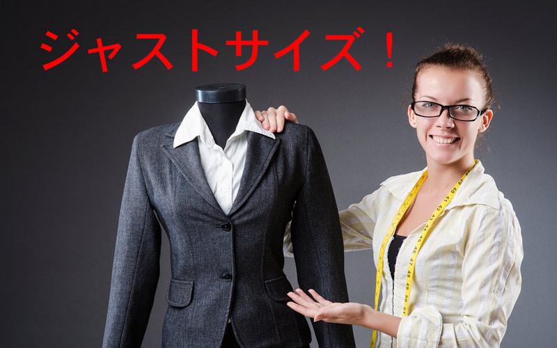 スーツ ジャストサイズ!