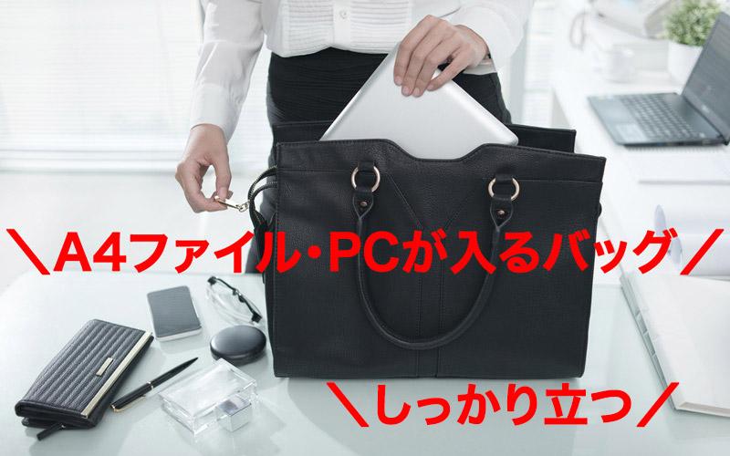 A4ファイル・PCが入るバッグ しっかり立つ
