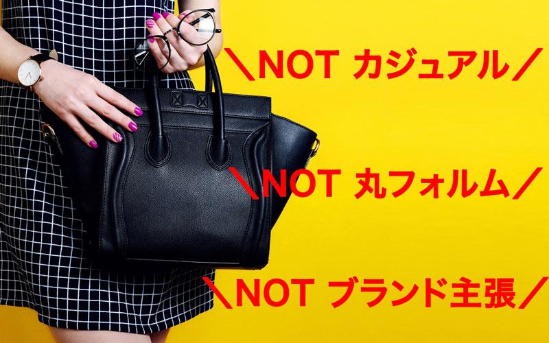 NOTカジュアル NOT丸フォルム NOTブランド主張