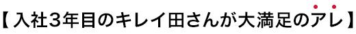入社3年目のキレイ田さんが大満足のアレ