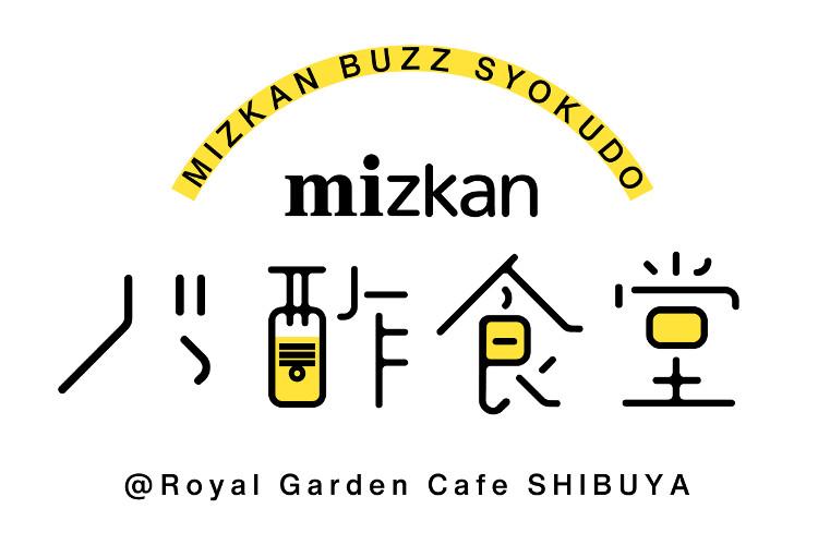 Mizkan バ酢(バズ)食堂