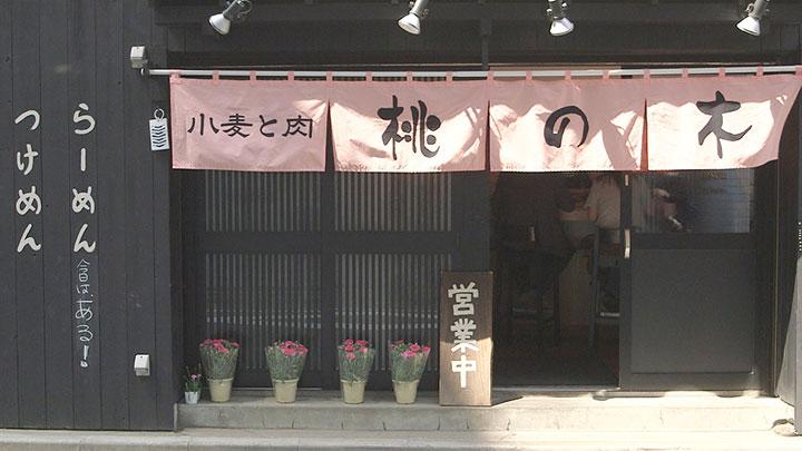 つけ麺専門店「小麦と肉 桃の木」