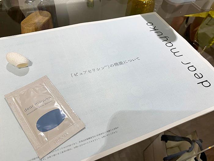 薬用美白美容液「イノセントスキンホワイトセラム」商品説明会
