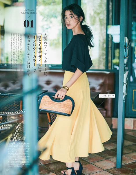 クールフェミニン・朝比奈 彩|今どき「夏のお嬢さん」の正解ルール