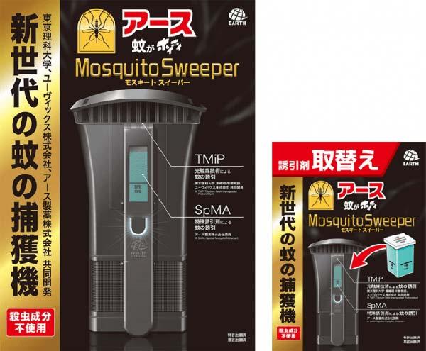 蚊がホイホイ Mosquito Sweeper