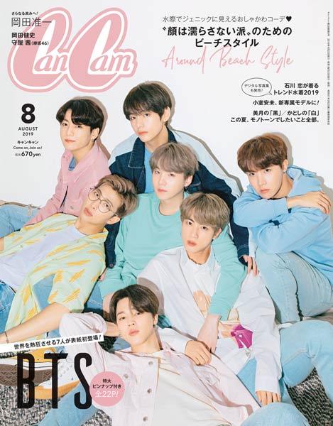 CanCam8月号表紙 BTS