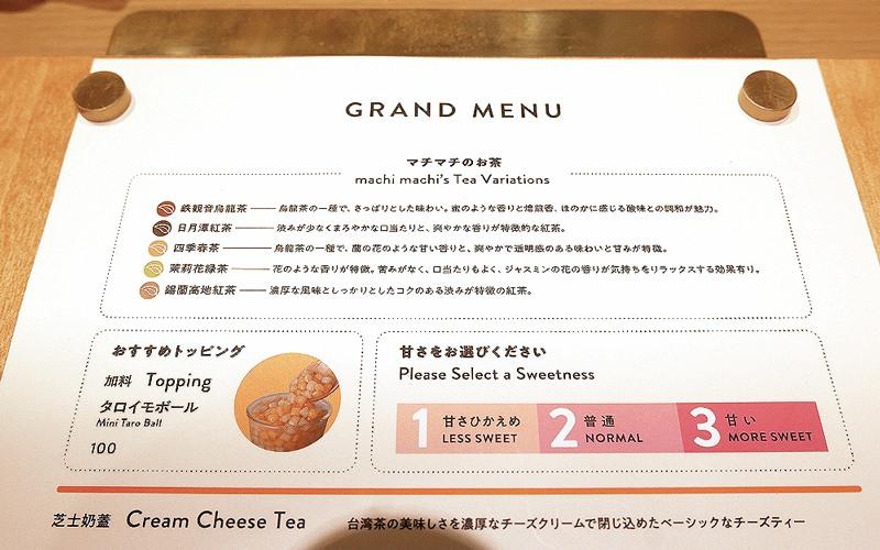machi machi(マチマチ) チーズティー メニュー