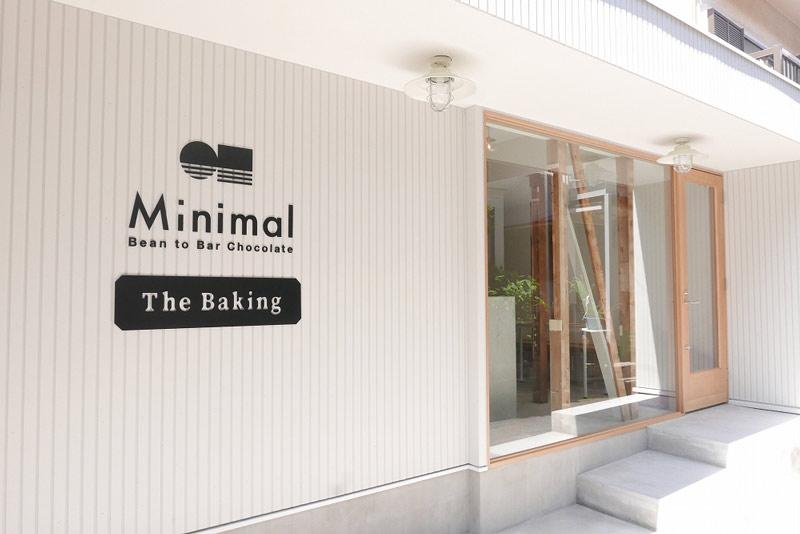 ガトーショコラ専門店「Minimal The Baking 代々木上原」
