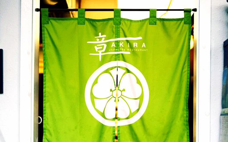 晃AKIRA JAPANESE RESTAURANT