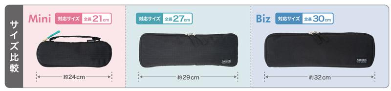折りたたみ傘専用ケース「吸水傘ケース 2way」 サイズ比較