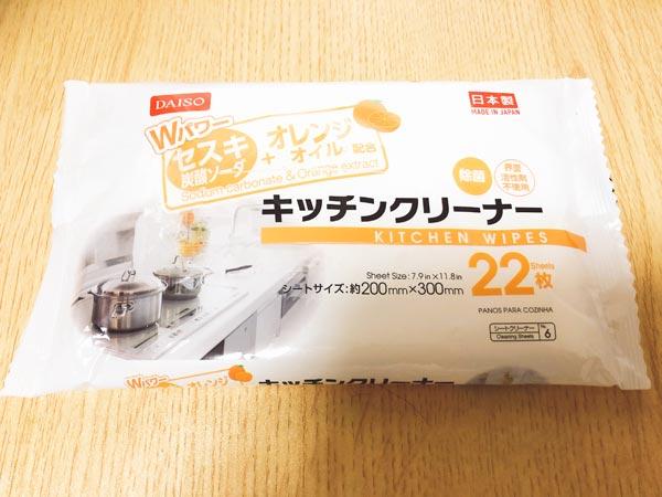 キッチンクリーナー22枚入り(ダイソー)