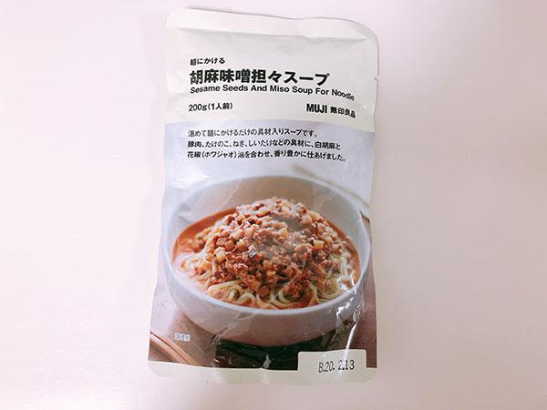 無印良品 胡麻味噌坦々スープ
