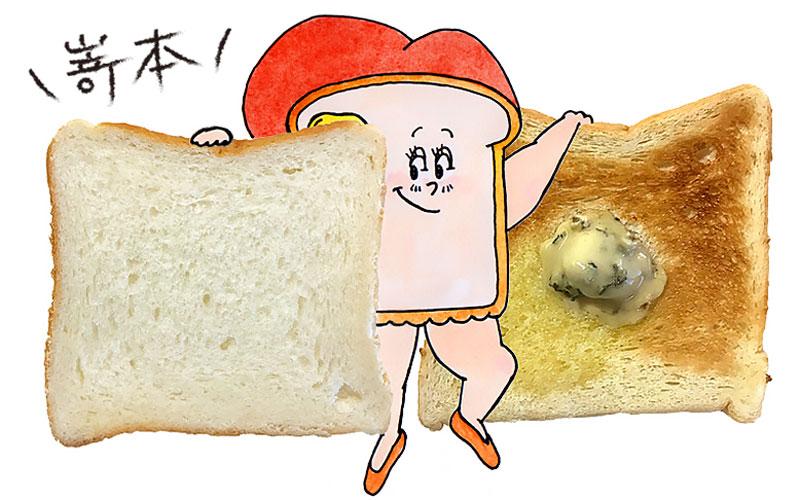 さき も と 食パン 高級食パン専門店「嵜本(さきもと)」の食パンを食べた残念な感想