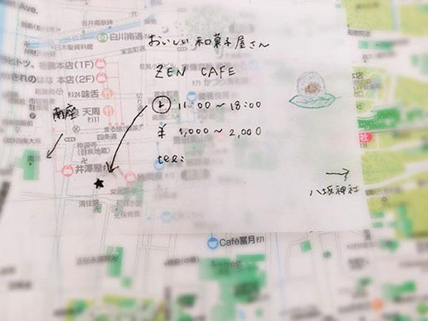 旅行用マップのメモに