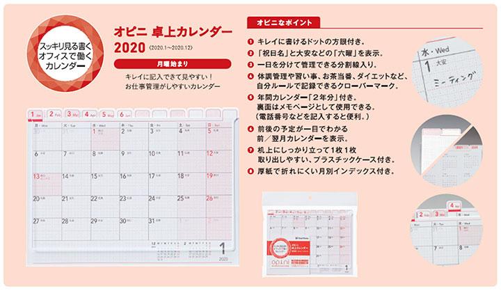 オピニ 卓上カレンダー 2020