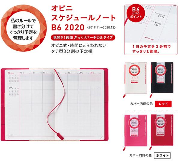 オピニ スケジュールノート B6 2020