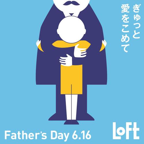 ロフト「FATHER'S DAY 6.16」