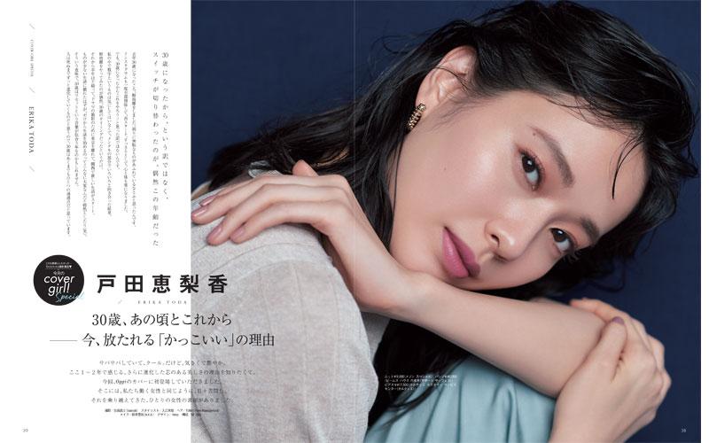 戸田恵梨香 今月の cover girl Special!