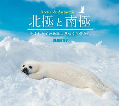 北極と南極 生まれたての地球に息づく生命たち