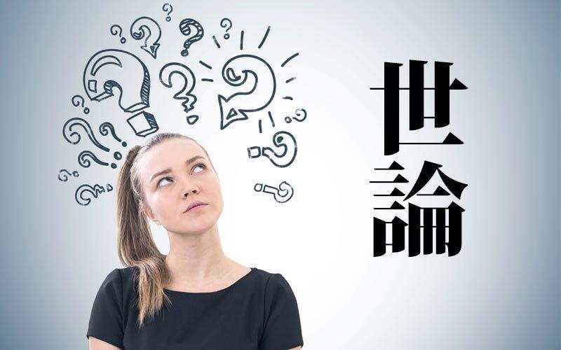 漢字で「世論」とあったら…「せろん」? or「よろん」? どっちで読む ...